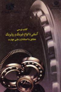 کتاب فارسی اشنایی با انواع بلبرینگ و نگهداری ان